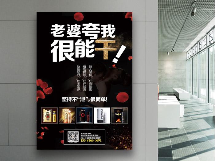 【素材下载】延时男用产品广告宣传海报