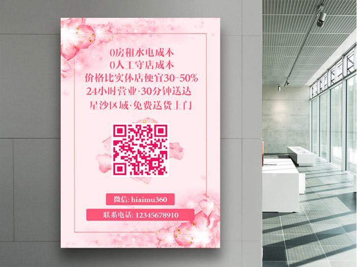 【素材下载】线上商城渠道推广宣传海报