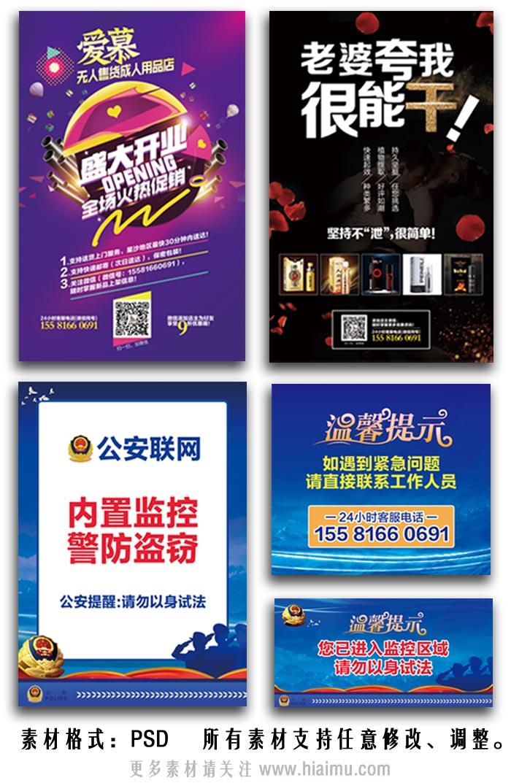 【编号A1】自动售货实体店开店宣传素材(提示宣传)