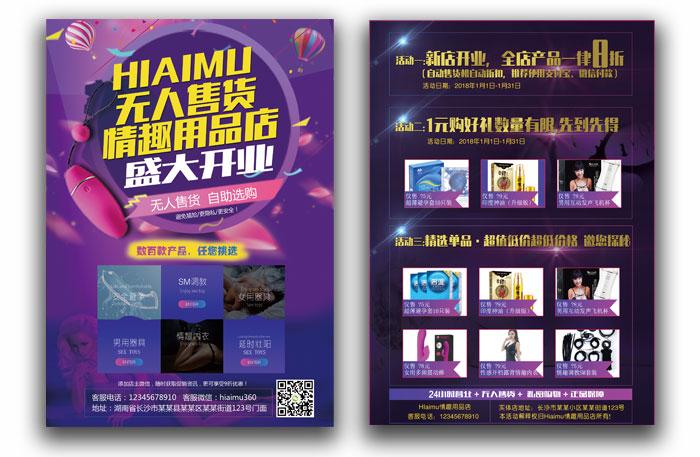 【编号A3】新店开店宣传海报(A5尺寸)和名片套装
