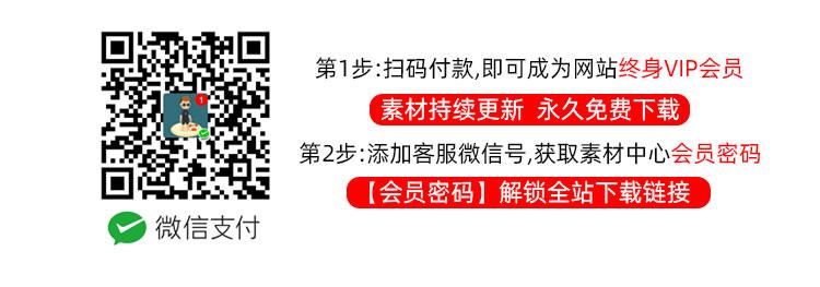 【收费说明】58元/终生VIP会员,站内素材免费下载